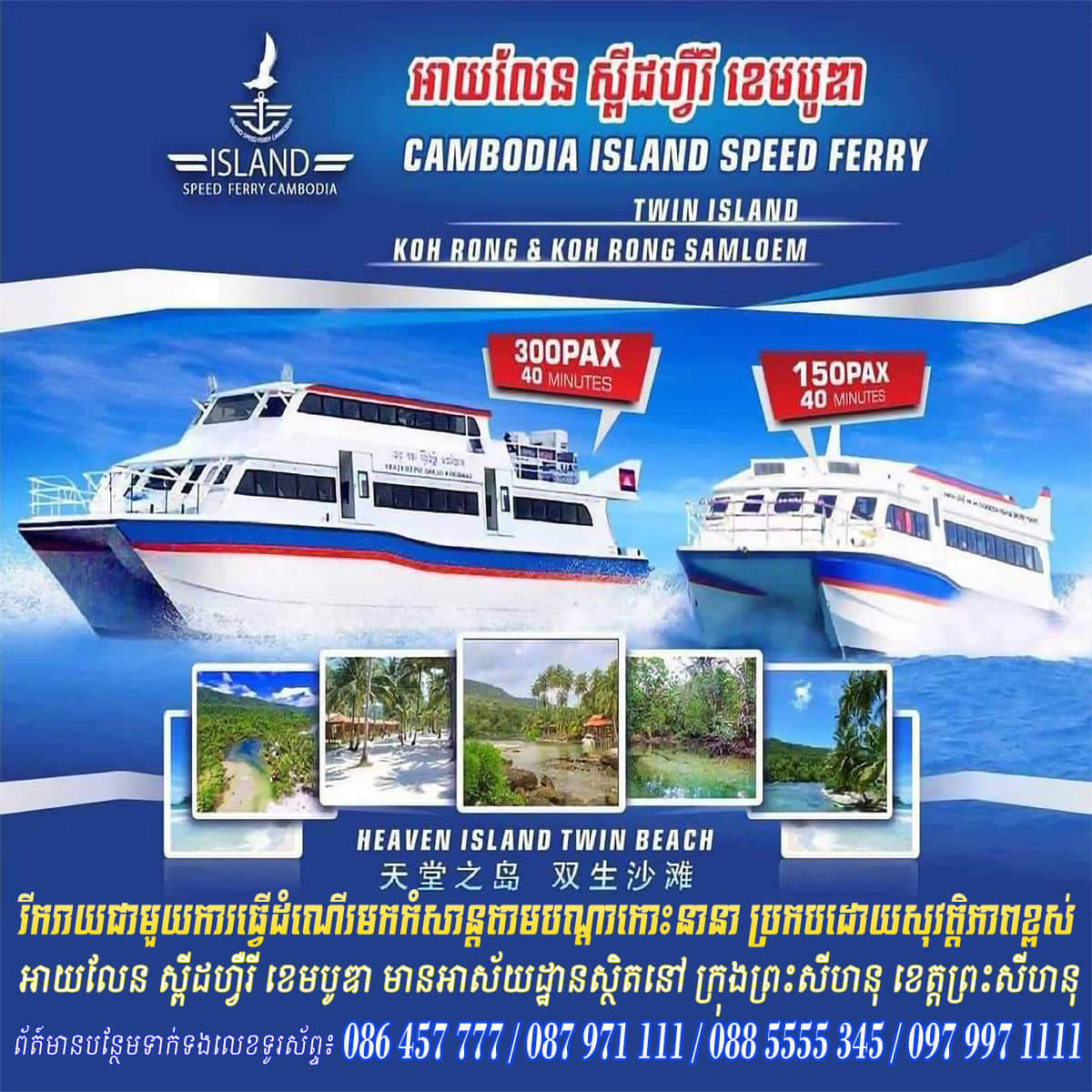 Banner Sidebar – iSland Speed Boat
